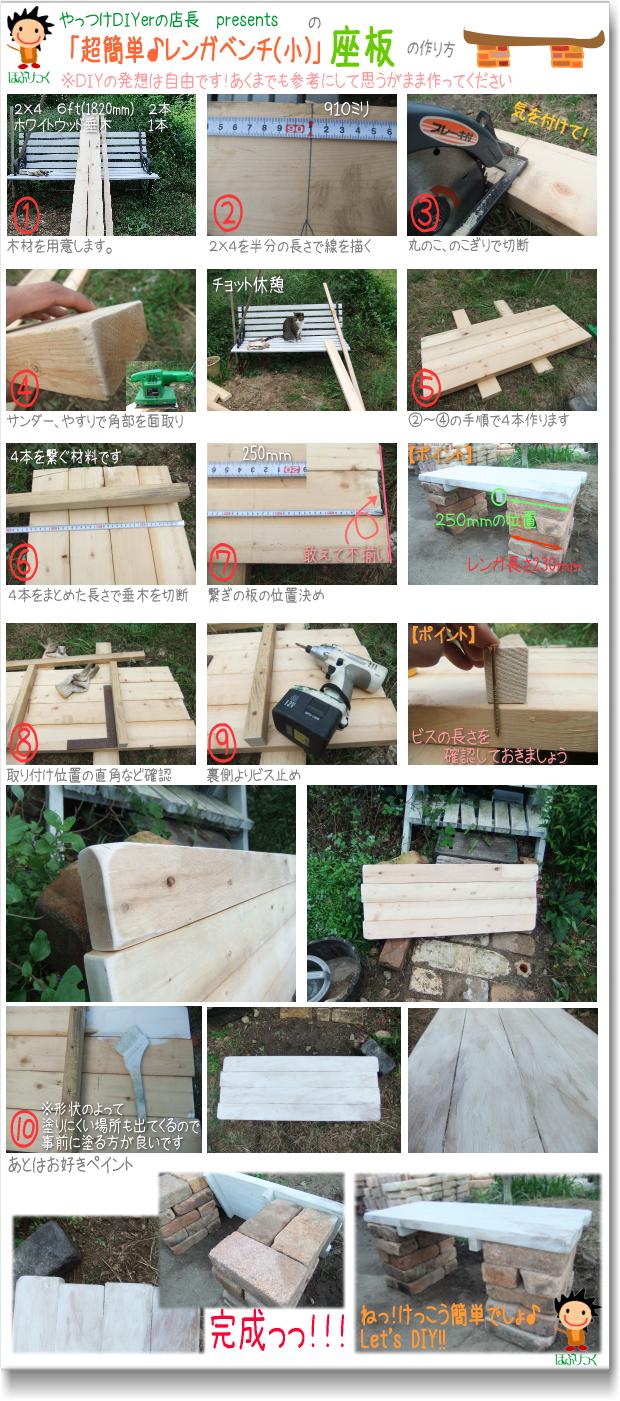レンガベンチの座板も作りましょ!