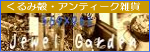 くるみの殻・アンティーク、リメイク雑貨【jewel Garden】