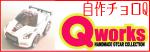 SUPER GT自作チョロQ工房【Q-works】